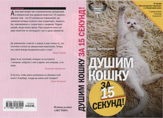 обложки книг, которые не надо читать в метро - задушить кошку