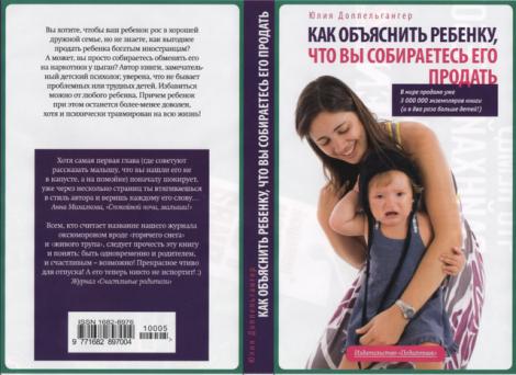 обложки книг, которые не надо читать в метро - продать ребенка