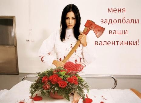 злобная валентинка