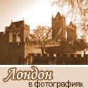 Фотографии Лондона в блоге лондонского бурундука