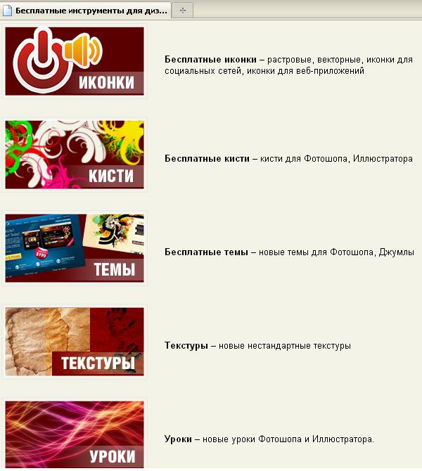 вебсборник - разделы сайта