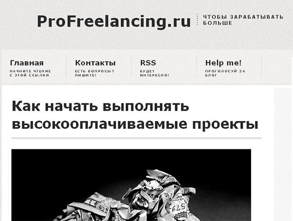про фрилансинг блог